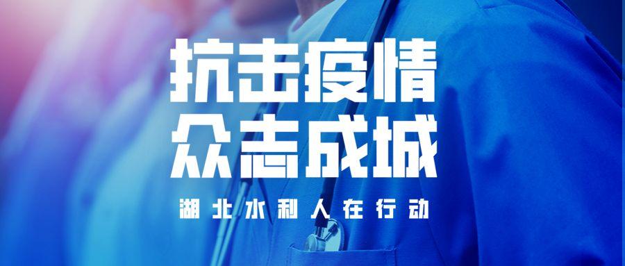 湖北省重大水利工程复工率达100%
