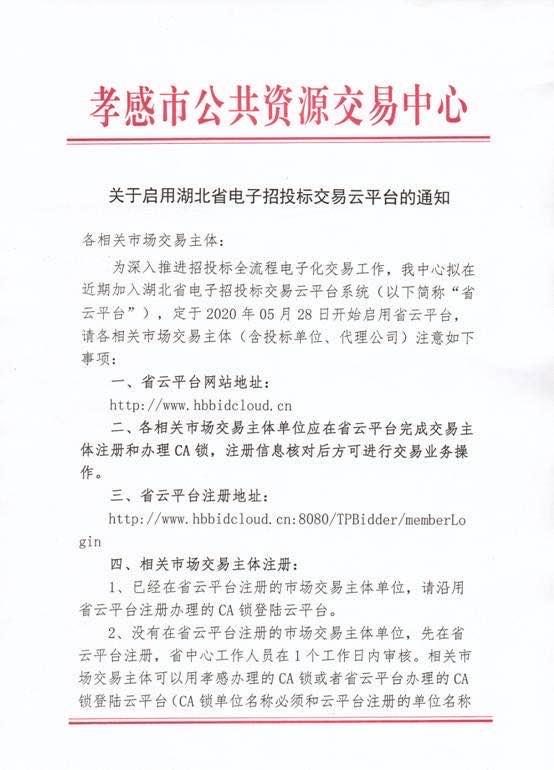 孝感市关于启用湖北省电子招投标交易云平台的通知