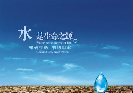 【政策性文件】国家发展改革委 水利部关于印发《国家节水行动方案》的通知